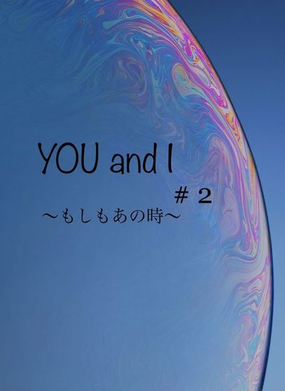 YOU and I #2 表紙