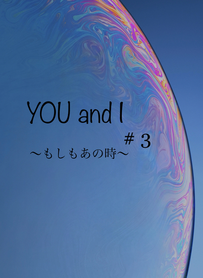 YOU and I#3 表紙