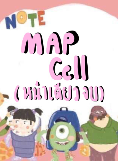 Mind mapping Cell ปก