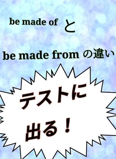 be made from と be made of の違い 表紙