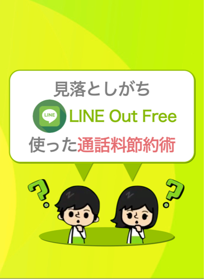 LINE Out Free で固定電話発信もタダ⁉︎