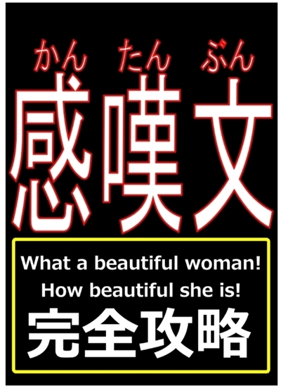 Chapter 4 「感嘆文」