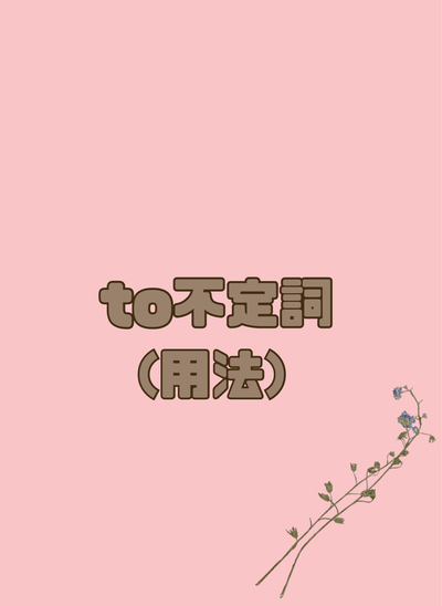to不定詞(用法)