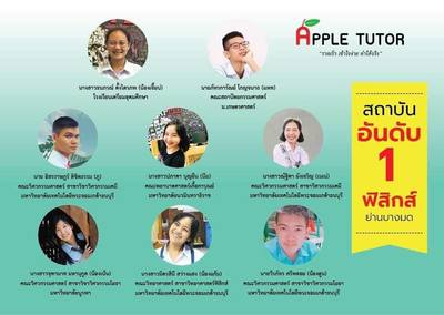 Apple Tutor-English