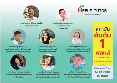 Apple Tutor- GAT English