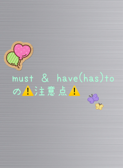 must&have toの注意点