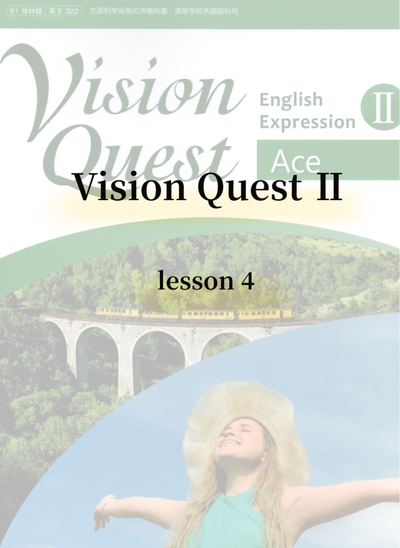 Vision Quest Ⅱ lesson4 問題 答え