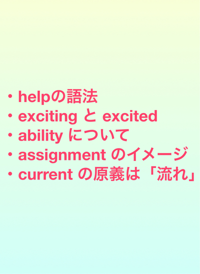 helpの語法/excitingとexcited/ability/assignment/current