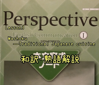 [C英Ⅰ]PerspectiveⅠ Lesson3 和訳・熟語解説