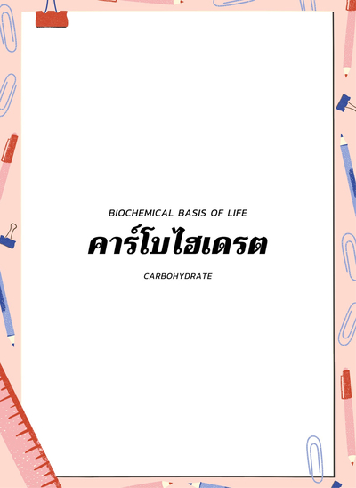 biochemical of life (Ep : 1 Carbohydrate)