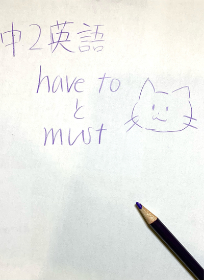 have to•mustとその違い