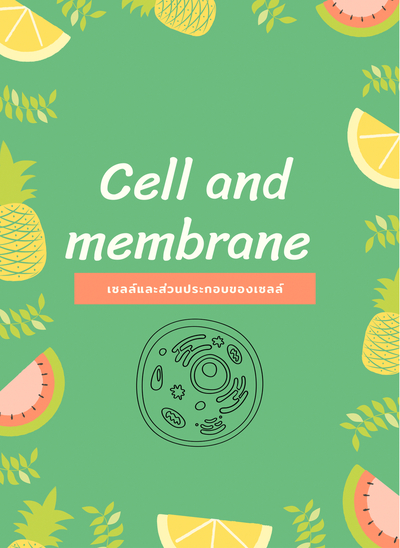 Cell And Membrane ปก