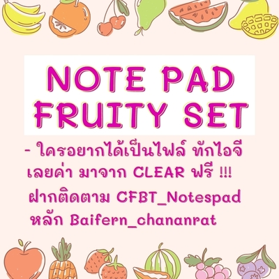 Notes Pad Fruity Set 🍒🍓🥑