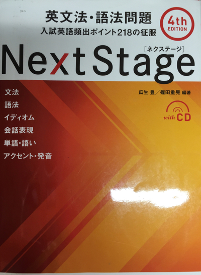 NEXT STAGE 4th EDITION
