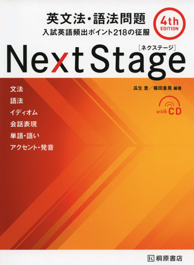 Next Stage 小テスト対策