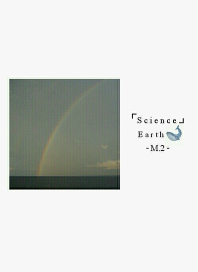 ⌈ science - earth 🌻☁ M.2 ⌋