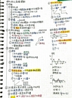 Let's study ✎理化B5 第1頁