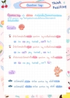 🧸 Question tags 🧶 หน้า 1
