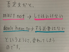 must VS have to 5ページ目