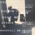 About me⸜❤︎⸝ 2ページ目