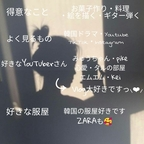About me⸜❤︎⸝ 3ページ目