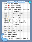 hangeul 🌙 part.3 Page 9
