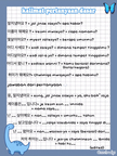 hangeul 🌙 part.3 Page 1
