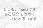 about me with mana🍓👑⭐️ 8ページ目