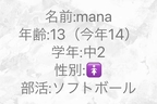 about me with mana🍓👑⭐️ 9ページ目
