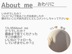 About me. 8ページ目