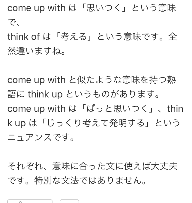 Come up with 意味